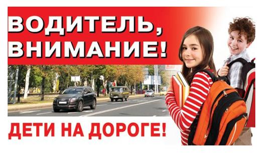 Картинки по запросу ВОДИТЕЛИ! Будьте внимательны к юным пешеходам!